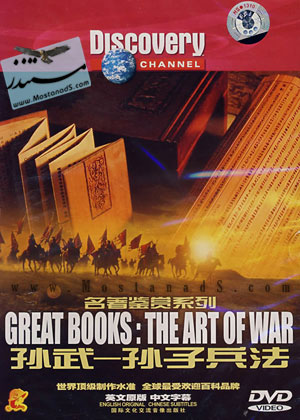 هنر جنگ – Great Books: The Art of War