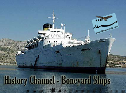 History Channel - Boneyard Ships