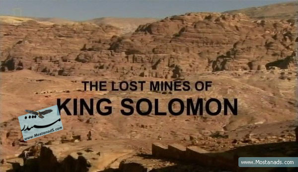 National Geographic- Lost Mines of King Solomon
