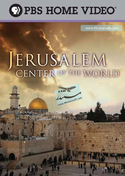 jerusalem center of the world