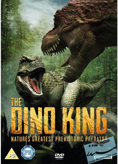 The Dino King 2012