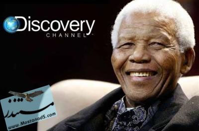 Discovery Channel The Making of Mandela