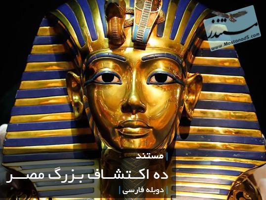 ده اکتشاف بزرگ مصر