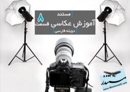 آموزش عکاسی قسمت ۸ (دوبله فارسی)