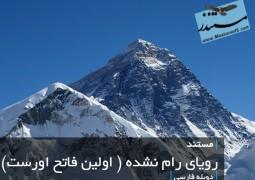 رویای رام نشده : اولین فاتح اورست (دوبله فارسی)