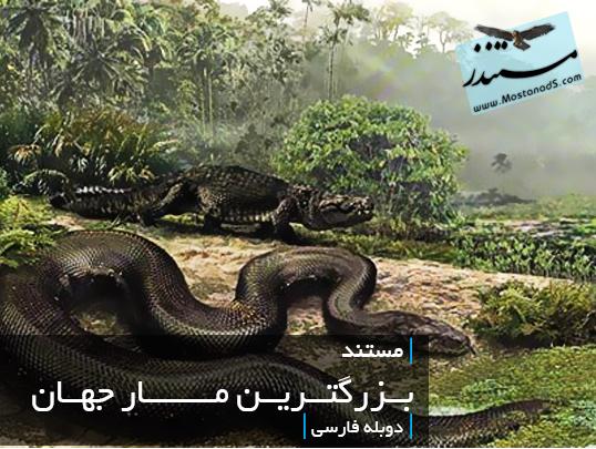 بزرگترین مار جهان (دوبله فارسی)