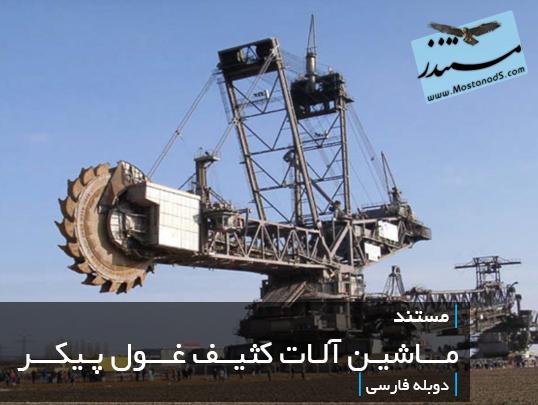 ماشین آلات کثیف غول پیکر (دوبله فارسی)