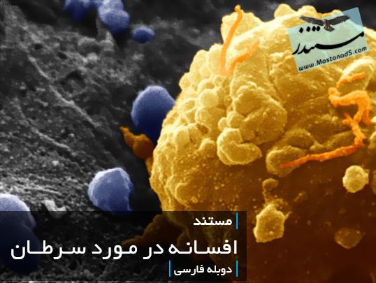 افسانه در مورد سرطان (دوبله فارسی)