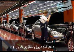 علم اتومبیل سازی قرن ۲۱