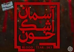 مستند خون.اشک.آسمان (دانلود رایگان)