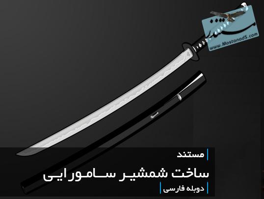 ساخت شمشیر سامورایی (دوبله فارسی)