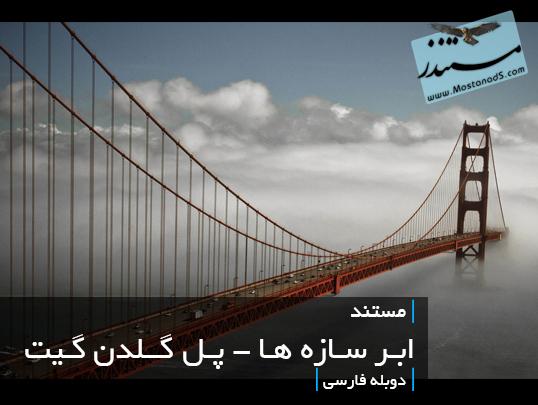 ابر سازه ها - پل گلدن گیت (دوبله فارسی)