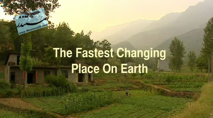 The Fastest Changing Place on Earth