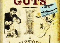خون و روده: تاریخچه جراحی – قسمت ۵ (۲۰۰۹)