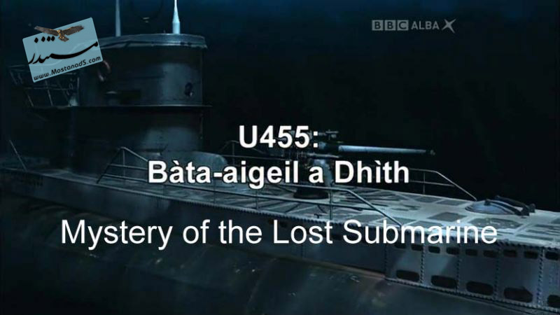 U455 Mystery of the Lost Submarine