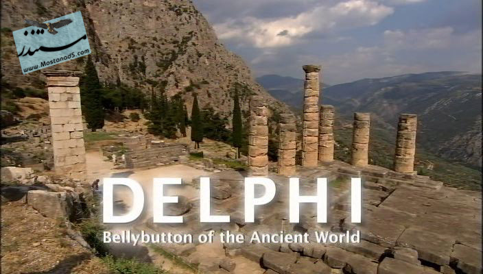 The Bellybutton of the Ancient World