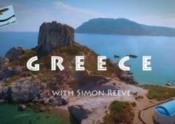 یونان به همراه سیمون ریو (۲۰۱۶)
