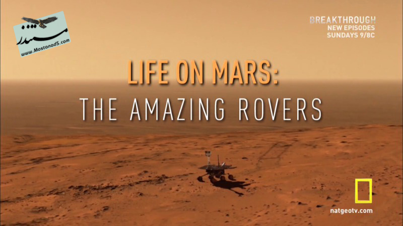 Life on Mars The Amazing Rovers