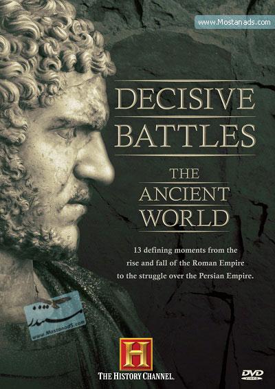 Decisive Battles of the Ancient World Marathon