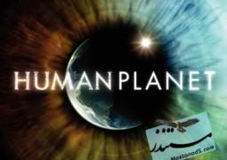 سیاره انسانها: قسمت چهارم جنگل ها