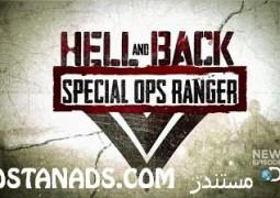 جهنم و برگشت:عملیات ویژه تکاور