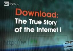 مستند داستان واقعی اینترنت