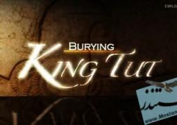 تدفین شاه توتانخامون