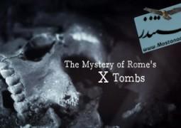 راز مقبره های X شهر رم