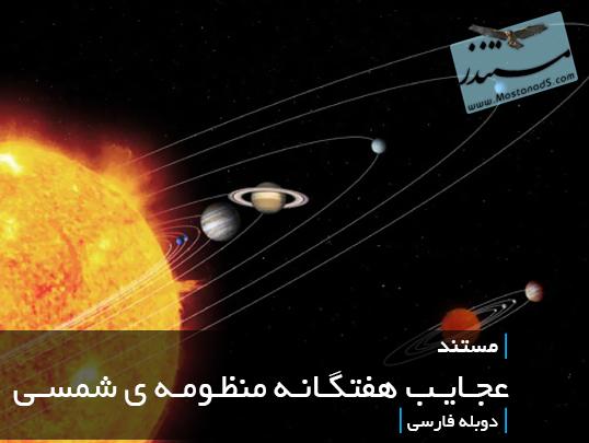 عجایب هفتگانه منظومه ی شمسی