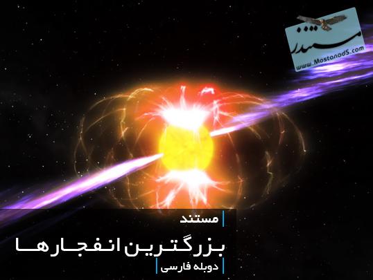 بزرگترین انفجارها