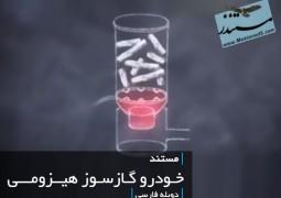 خودرو گازسوز هیزمی (دوبله فارسی)