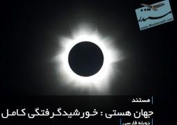 جهان هستی : خورشیدگرفتگی کامل (دوبله فارسی)