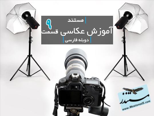 آموزش عکاسی قسمت 9 (دوبله فارسی)