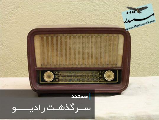 سرگذشت رادیو در ایران