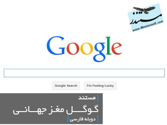 گوگل مغز جهانی (دوبله فارسی)