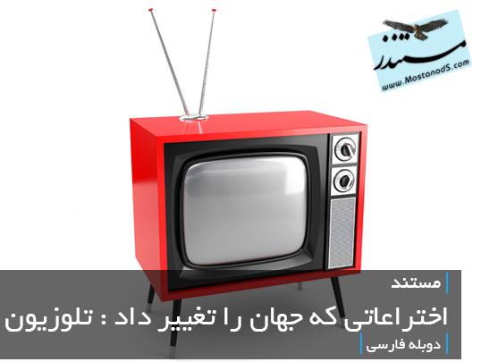 اختراعاتی که جهان را تغییر داد : تلوزیون (دوبله فارسی)