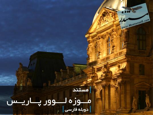 موزه لوور پاریس (دوبله فارسی)