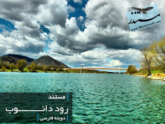 رود دانوب (دوبله فارسی)