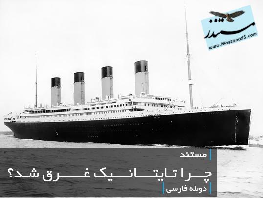 چرا تایتانیک غرق شد؟ (دوبله فارسی)