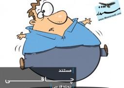 چاقی (دوبله فارسی)