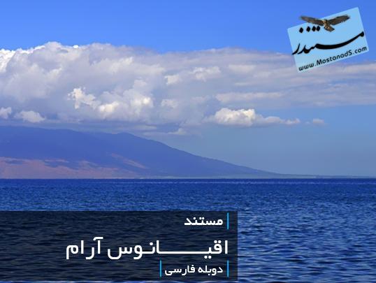 اقیانوس آرام (دوبله فارسی)