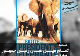 تمام فیل های رئیس جمهور (دوبله فارسی)