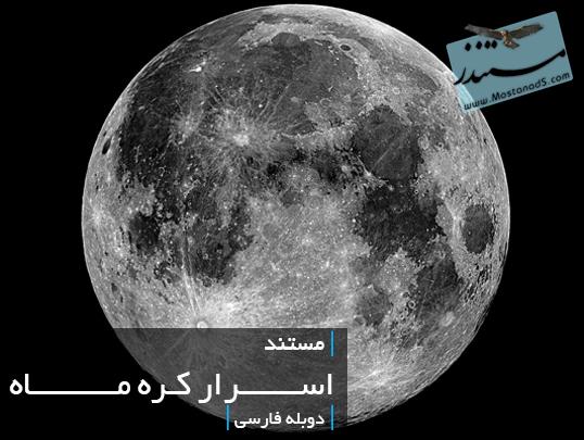 اسرار کره ماه (دوبله فارسی)