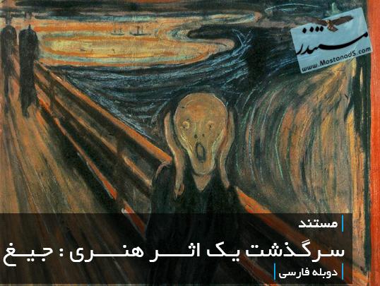 سرگذشت یک اثر هنری: جیغ (دوبله فارسی)