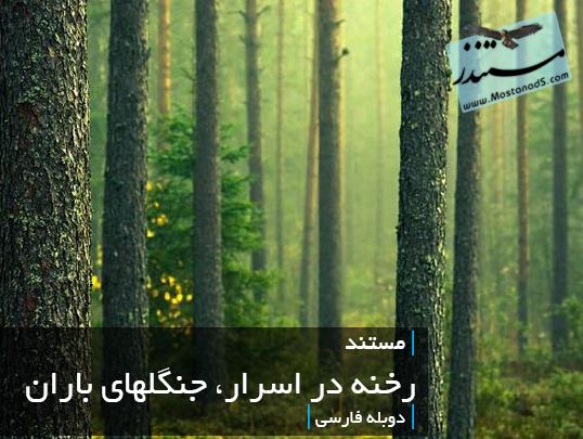 رخنه در اسرار-جنگلهای باران(دوبله فارسی)