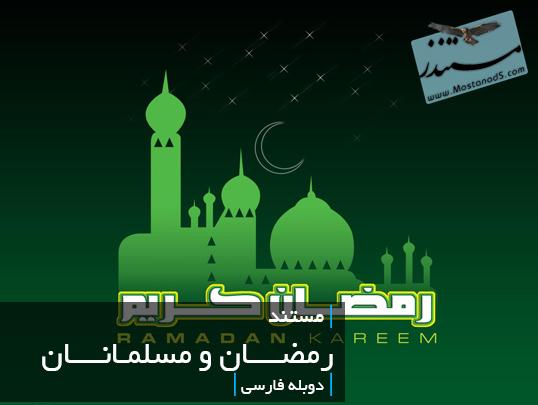 رمضان و مسلمانان (دوبله فارسی)