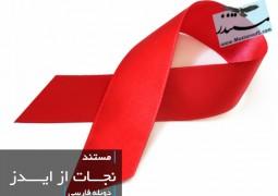 نجات از ایدز (دوبله فارسی)