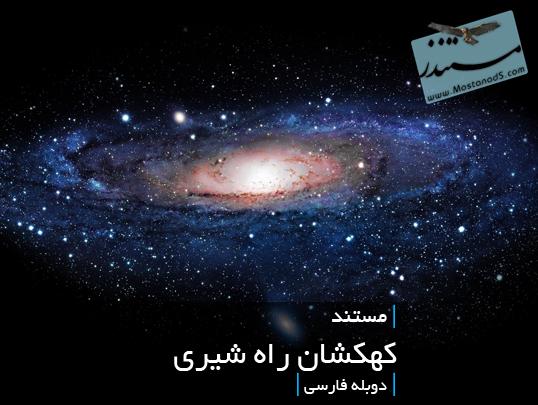 کهکشان راه شیری (دوبله فارسی)