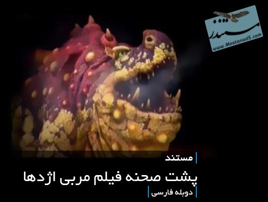 پشت صحنه فیلم مربی اژدها (دوبله فارسی)
