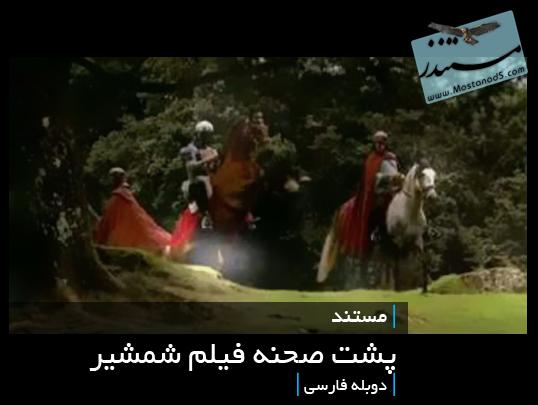 پشت صحنه فیلم شمشیر(دوبله فارسی)